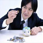 貯金好きの人必見!10年で家賃を生む不動産資産を自分のものにする方法