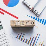【サラリーマンの節税】iDeCo(イデコ)って有効なの?