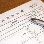 【賃貸】入居申し込みの流れは?審査に必要な期間